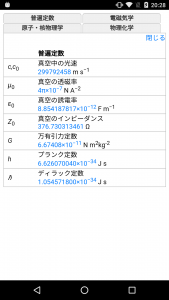 device-2016-02-24-202900